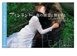 フィンランド・森の精と旅をする(Tree People)